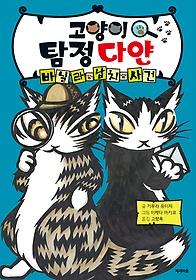 고양이 탐정 다얀