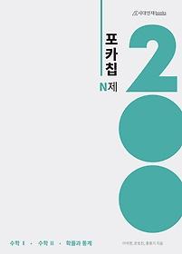 "<font title=""포카칩 N제 수학 1 + 수학 2 + 확률과 통계 200제 (2021)"">포카칩 N제 수학 1 + 수학 2 + 확률과 통계...</font>"