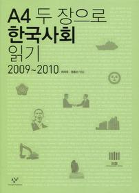 A4 두 장으로 한국사회 읽기 2009~2010