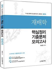 2015 재배학 - 핵심정리 기출문제 모의고사