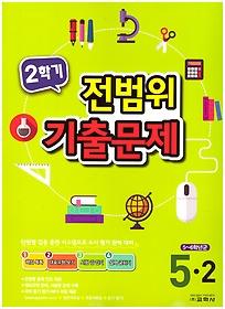 2학기 전범위 기출문제 5-2 (2017)
