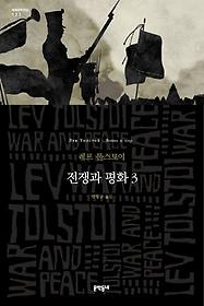 전쟁과 평화 3