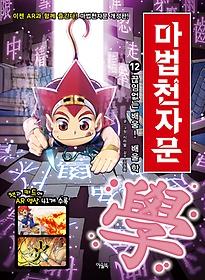 마법천자문 12