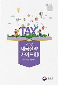 2019 세금절약 가이드 1