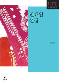 민태원 선집