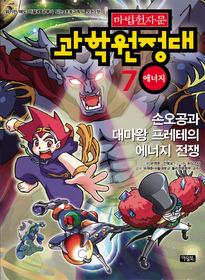 마법천자문 과학원정대 7 - 에너지