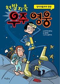 천방지축 우주 영웅 - 덩치괴물과의 한판