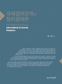 국제경제관계의 정치경제론