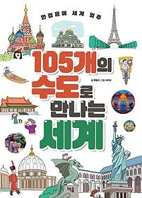 105개의 수도로 만나는 세계