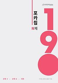 "<font title=""포카칩 N제 수학 1 + 수학 2 + 기하 190제 (2021)"">포카칩 N제 수학 1 + 수학 2 + 기하 190제 ...</font>"