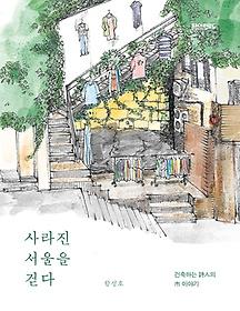 사라진 서울을 걷다