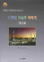 다양한 이슬람 이야기 2