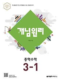 개념원리 중학 수학 3-1 (2021년용)