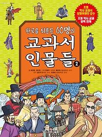 한국을 뒤흔든 60명의 교과서 인물들 2