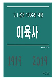 [90일 대여] 이육사 - 3.1 운동 100주년 기념