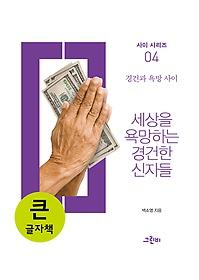 세상을 욕망하는 경건한 신자들 (큰글자책)