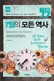7월의 모든 역사 - 한국사