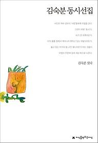 김숙분 동시선집