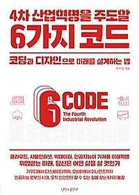 4차 산업혁명을 주도할 6가지 코드 : 코딩과 디자인으로 미래를 설계하는 법