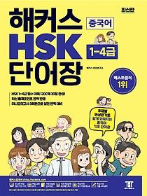 해커스 중국어 HSK 1-4급 단어장(VOCA)
