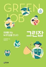 그린잡 GREEN JOB