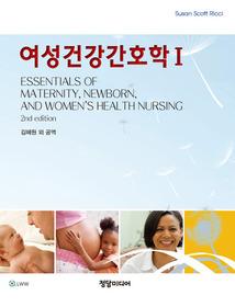 여성건강간호학.1