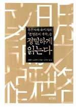 "<font title=""후쿠자와 유키치의 문명론의 개략을 정밀하게 읽는다 "">후쿠자와 유키치의 문명론의 개략을 정밀하...</font>"
