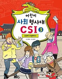 어린이 사회 형사대 CSI 3