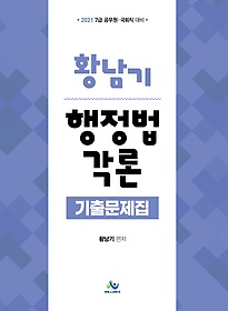2021 황남기 행정법각론 기출문제집