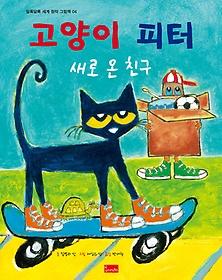 고양이 피터 - 새로 온 친구