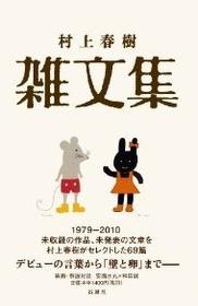 村上春樹 雜文集 (單行本)