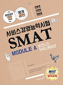 "<font title=""이기적 in 서비스경영능력시험 SMAT Module A 비즈니스 커뮤니케이션 (2017)"">이기적 in 서비스경영능력시험 SMAT Module...</font>"