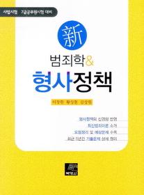 신 범죄학 & 형사정책 (2012)