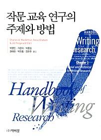 작문 교육 연구의 주제와 방법