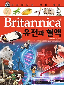브리태니커 만화 백과 - 유전과 혈액