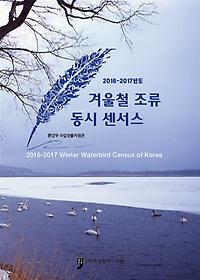 2016-2017년도 겨울철 조류 동시 센서스