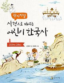 왁자지껄 사건으로 배우는 어린이 한국사 1