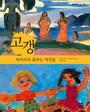 고갱 - 타히티의 춤추는 여인들