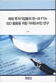 "<font title=""해외 투자기업들의 한-미 FTA ISD 활용을 위한 가이드라인 연구"">해외 투자기업들의 한-미 FTA ISD 활용을 ...</font>"