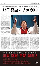 한국 종교가 창피하다