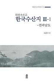 한국수산지 3-1 전라남도