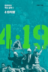 민주주의 역사 공부 1 - 4.19 혁명