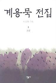 계용묵 전집 1 - 소설