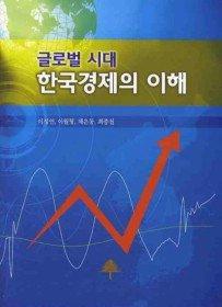 글로벌 시대 한국경제의 이해