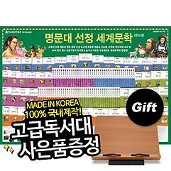 한국헤르만헤세 명문대선정세계문학 전 80권