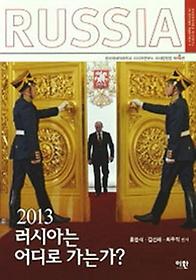 2013 러시아는 어디로 가는가?