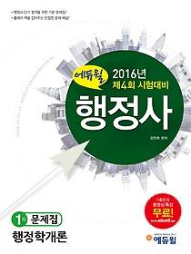 2016 에듀윌 행정사 1차 문제집 - 행정학개론