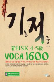 기출적중 신HSK 4,5급 VOCA 1600