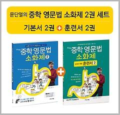 문단열의 중학 영문법 소화제 2권 세트