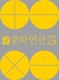디딤돌 중학연산 2-1B (2020)